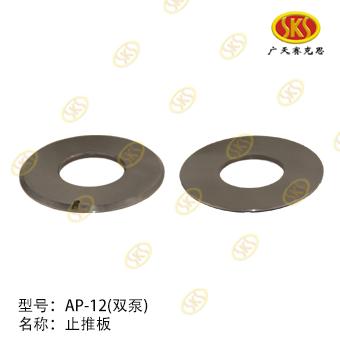 SHOE PLATE-320B CATERPILLAR 330-4701