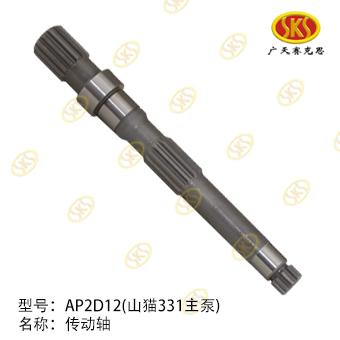 DRIVE SHAFT-AP2D12 274-3201