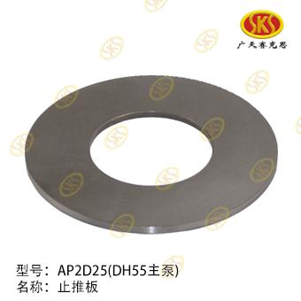SHOE PLATE-PC45 276-4701
