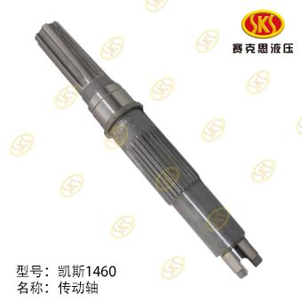 DRIVE SHAFT-CASE1460 L080042-3201
