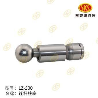 PISTON SHOE-LZ-500 L11047-2300
